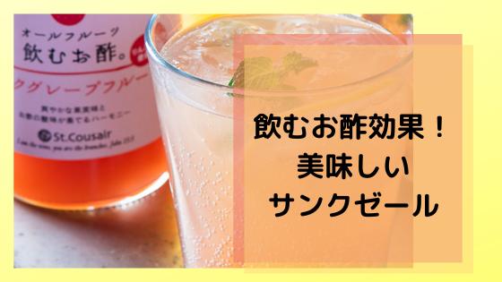 飲むお酢効果サンクゼール