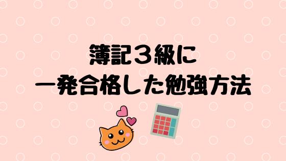 "img src=""puppy.jpg"" alt=""簿記3級主婦"""