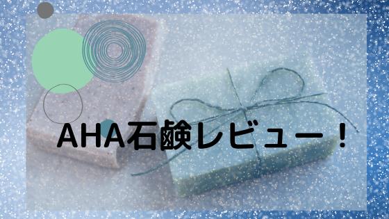 AHA石鹸の効果毎日使える
