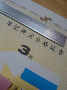 簿記3級主婦独学