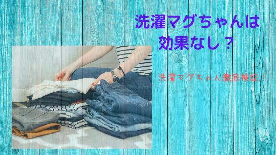 洗濯マグちゃん効果なし口コミ使い方