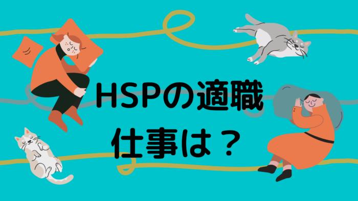 HSP適職仕事