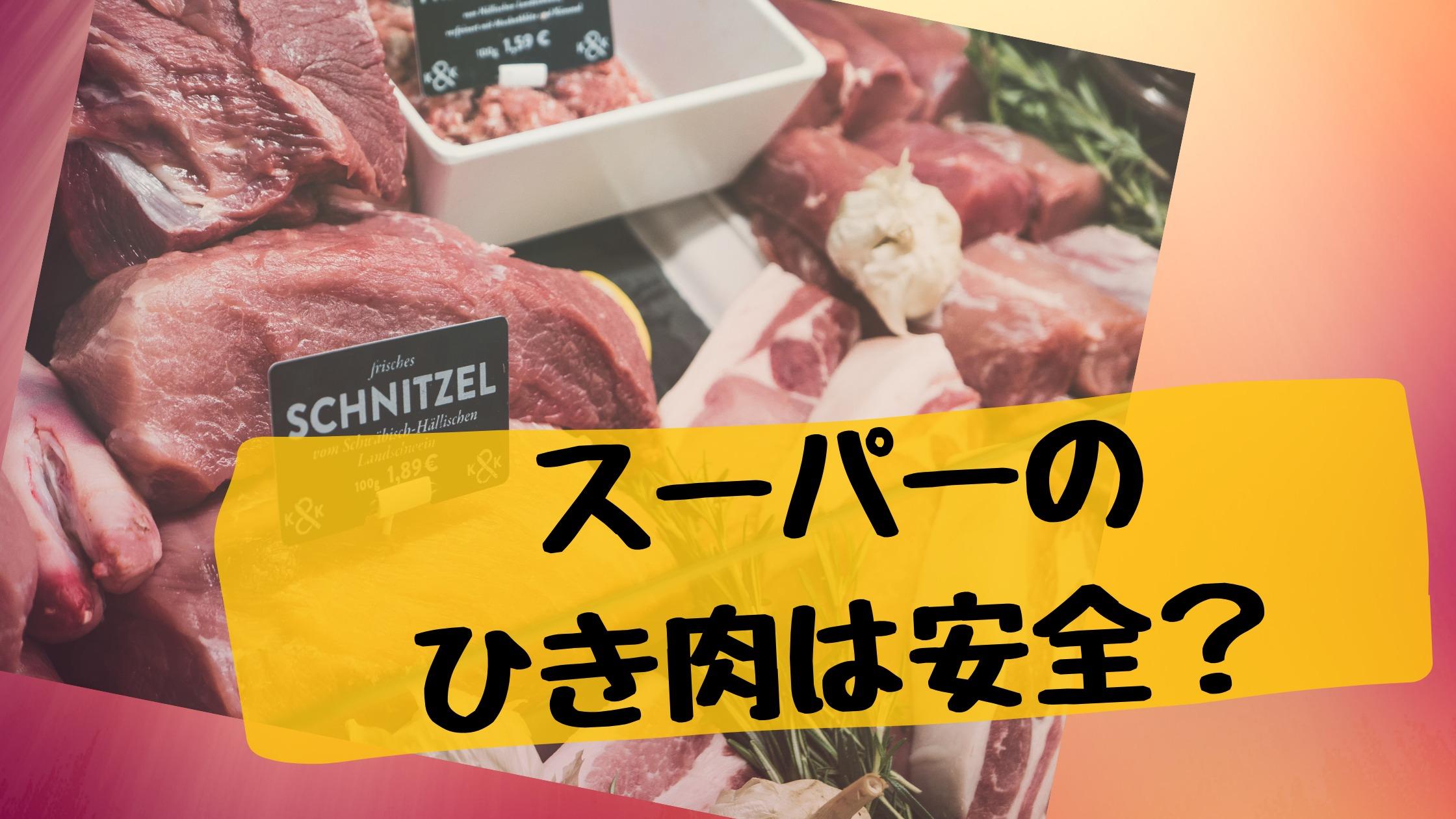 スーパーのひき肉は体に悪い安全