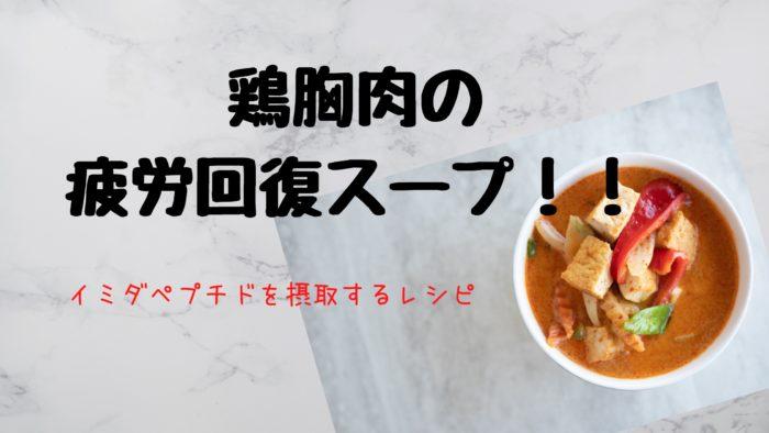 鶏胸肉のスープで疲労回復