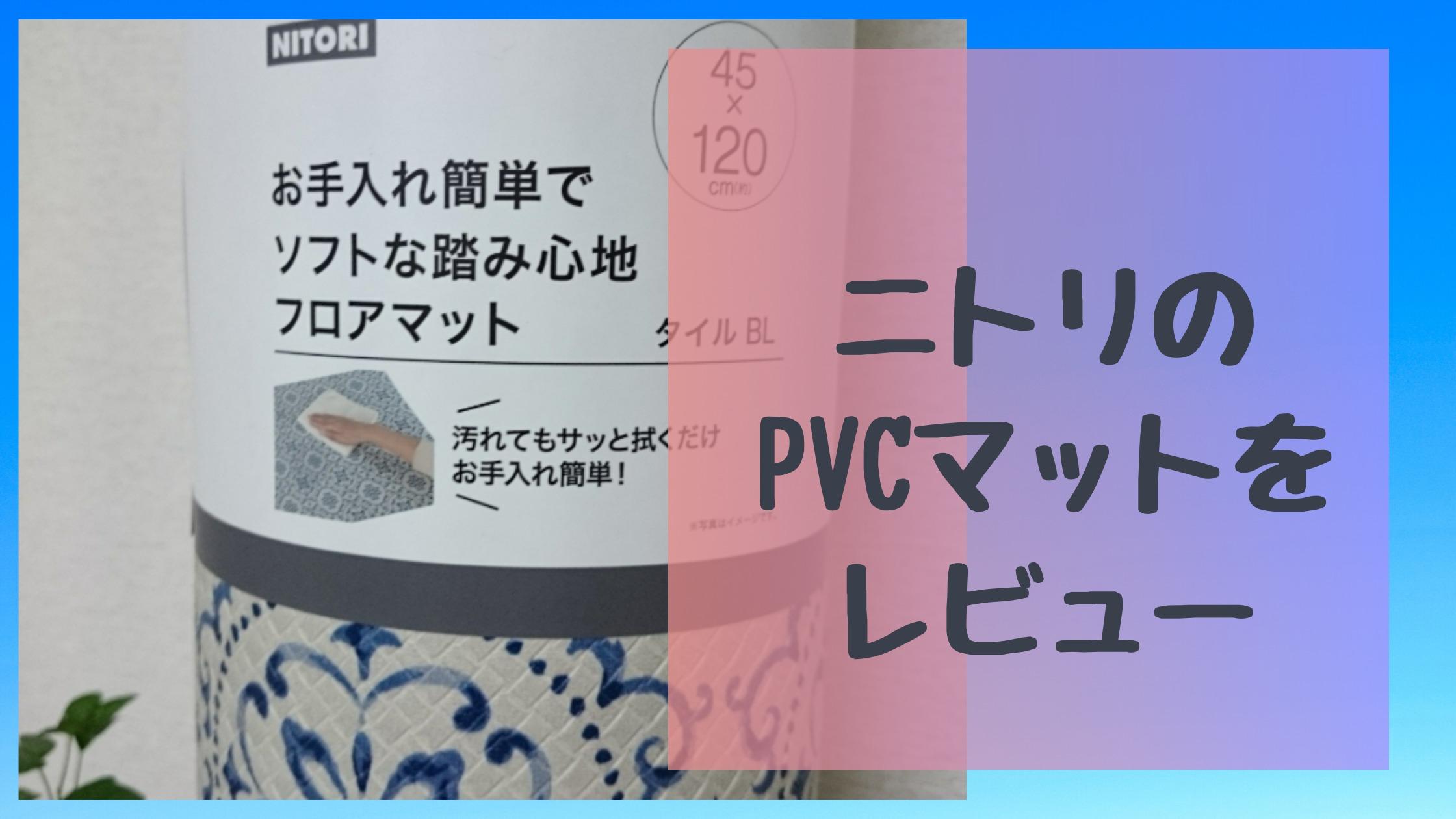 ニトリのPVCマット
