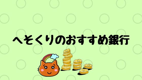 """img src=""""puppy.jpg"""" alt=""""へそくりのおすすめ銀行"""""""