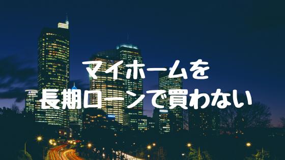 "img src=""puppy.jpg"" alt=""マイホーム買わない"""