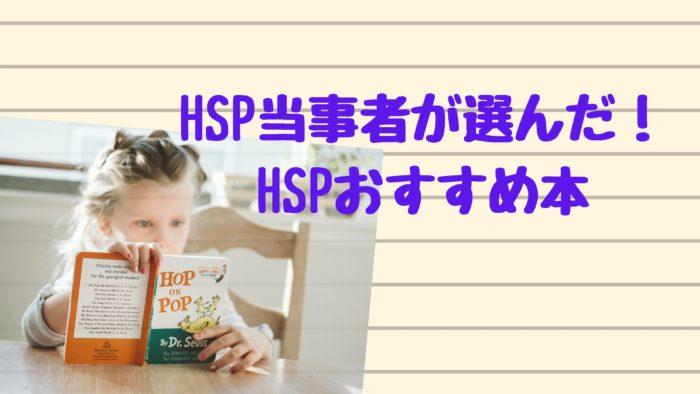 HSPおすすめ本