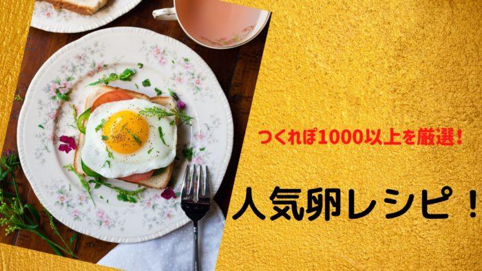 つくれぽ1000以上の卵レシピ
