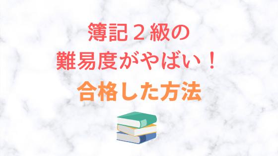 "img src=""puppy.jpg"" alt=""簿記2級難易度難しい"""