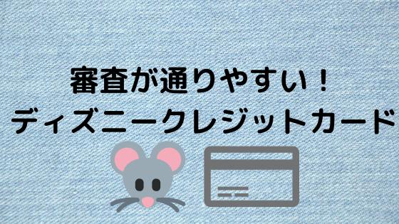 "img src=""puppy.jpg"" alt=""ディズニークレジットカード審査"""