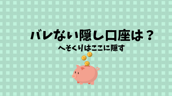 "img src=""puppy.jpg"" alt=""隠し口座バレない"""
