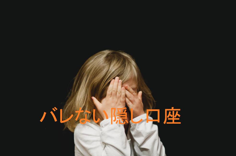 """img src=""""puppy.jpg"""" alt=""""バレない隠し口座"""""""