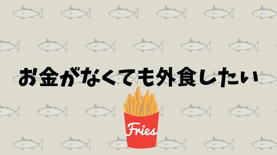 "img src=""puppy.jpg"" alt=""お金がない 外食"""