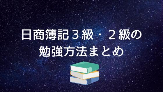 "img src=""puppy.jpg"" alt=""日商簿記の勉強方法"""