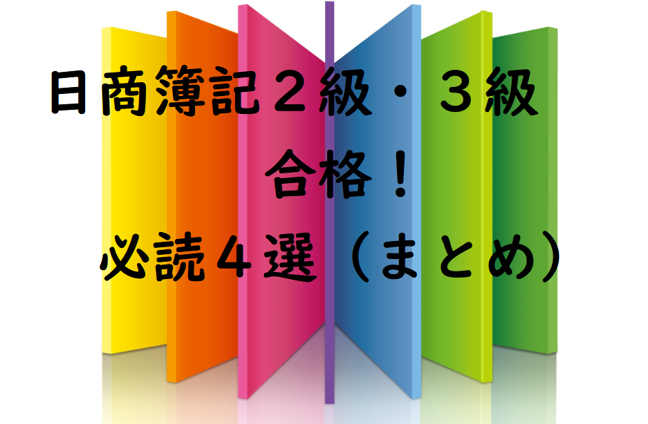 "img src=""puppy.jpg"" alt=""日商簿記2級・3級合格する方法"""