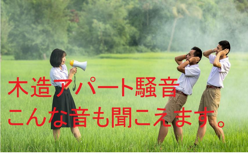 "img src=""puppy.jpg"" alt=""木造アパート最悪騒音"""