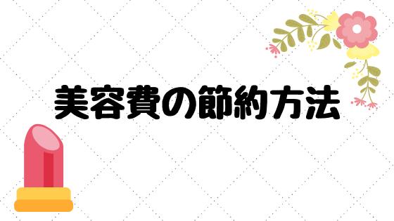 "img src=""puppy.jpg"" alt=""美容のお金の節約"""