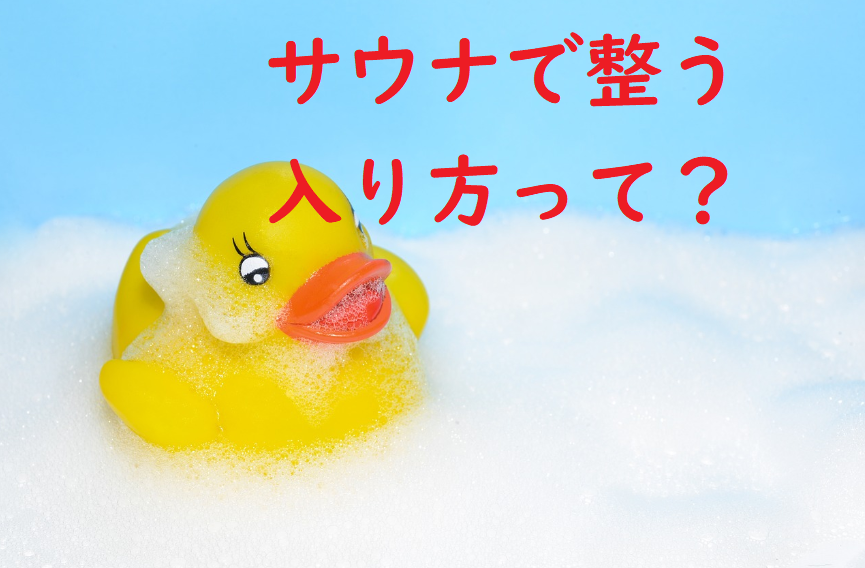 "img src=""puppy.jpg"" alt=""サウナで整う入り方"""