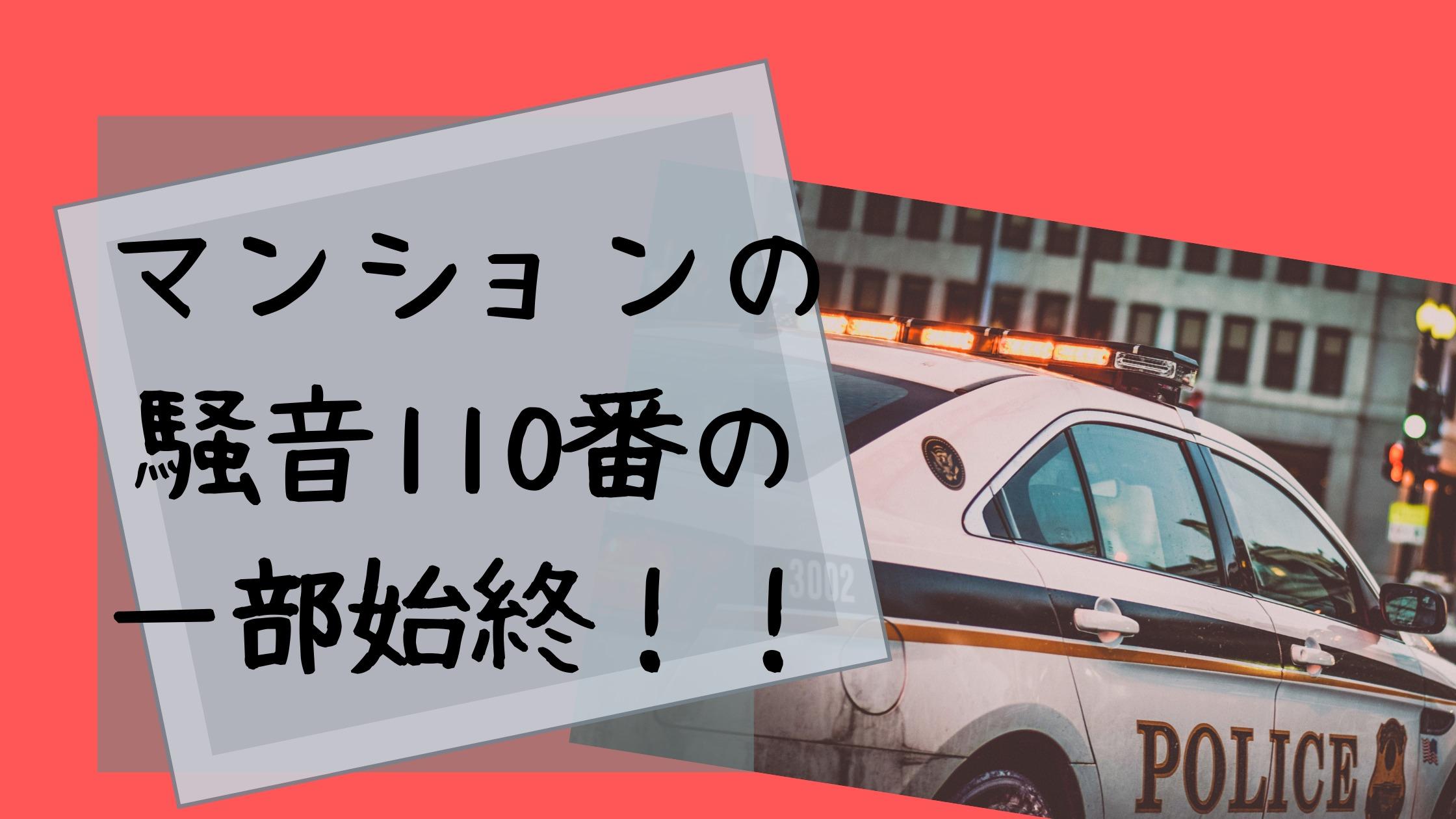 マンションの騒音を警察に110番