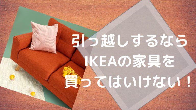 IKEAの家具引っ越し