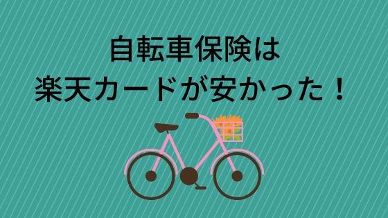 "img src=""puppy.jpg"" alt=""自転車保険は楽天カード"""