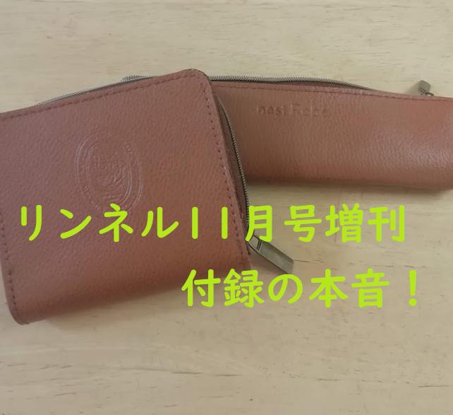 """img src=""""puppy.jpg"""" alt=""""リンネル11月号増刊付録"""""""