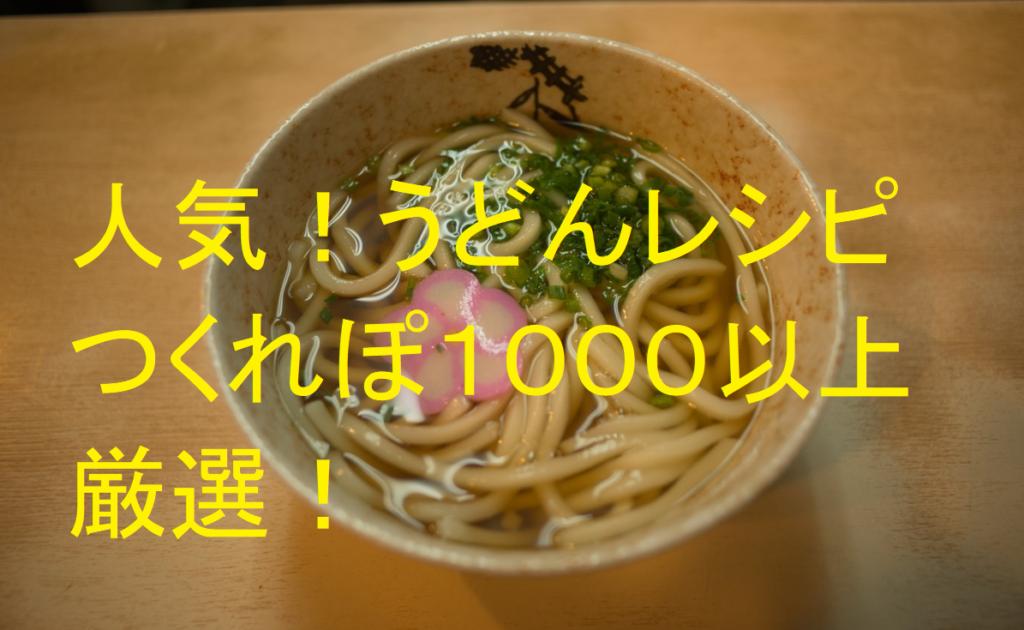 うどんレシピつくれぽ1000