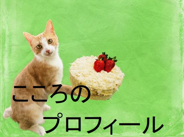 "img src=""puppy.jpg"" alt=""心と体とお金も大事プロフィール"""