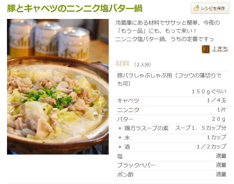 "img src=""puppy.jpg"" alt=""人気鍋レシピつくれぽ1000"""
