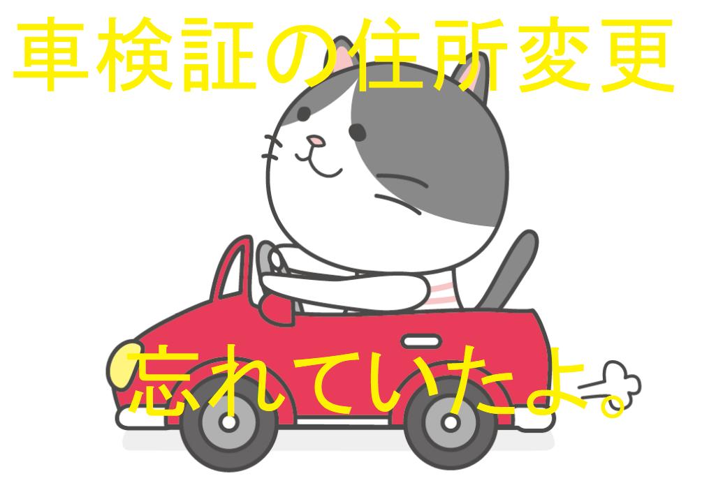"img src=""puppy.jpg"" alt=""車庫証明と車検証の住所変更"""