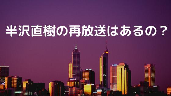 "img src=""puppy.jpg"" alt=""半沢直樹の再放送"""