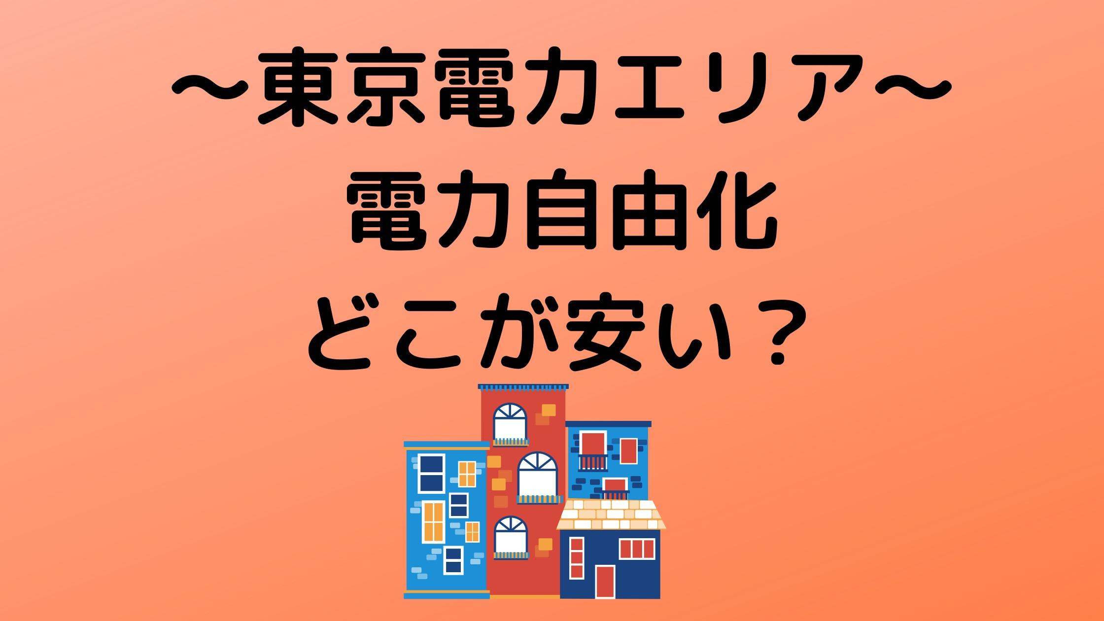 東京電力エリアの電力自由化