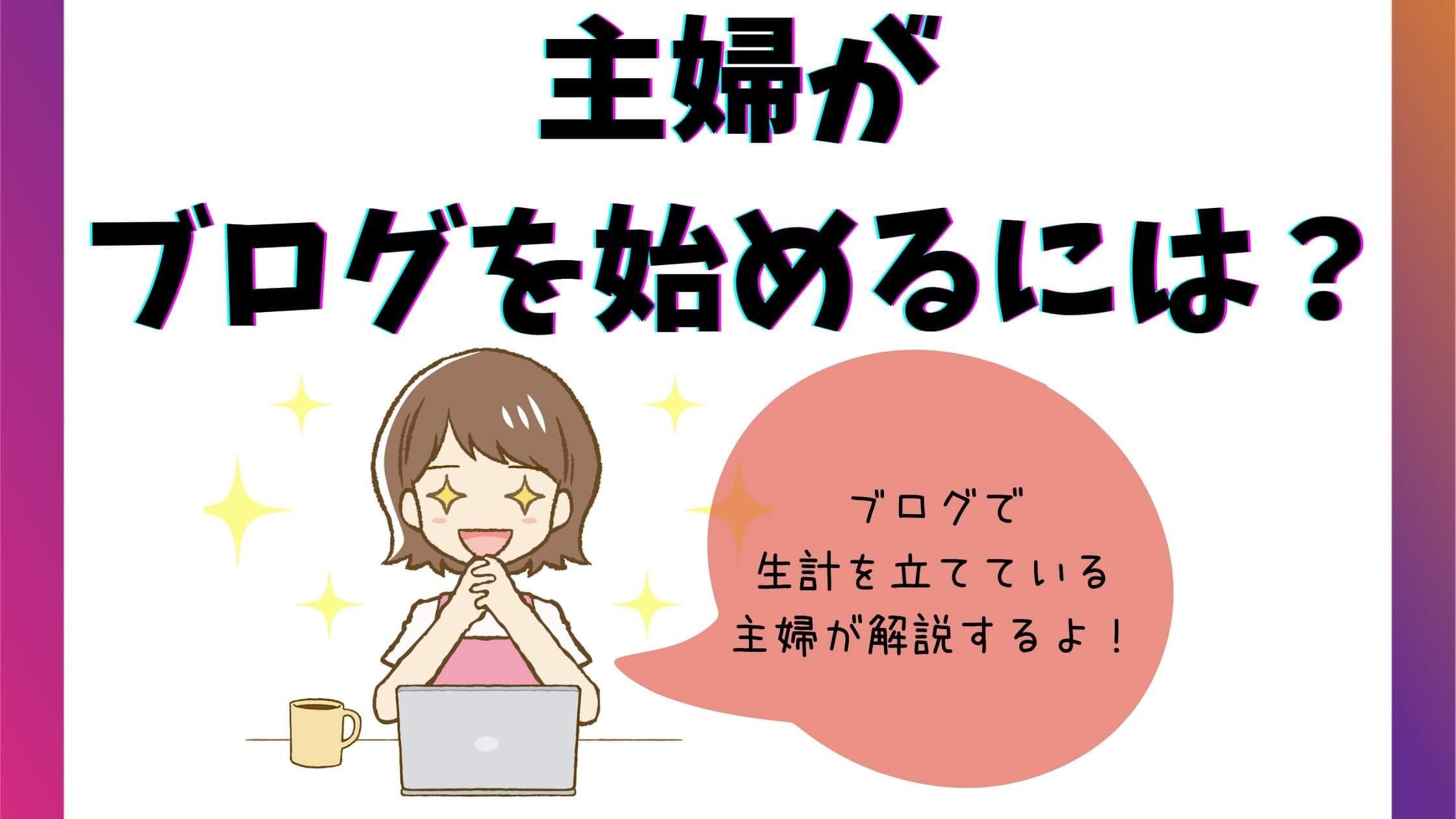 主婦のブログの始め方
