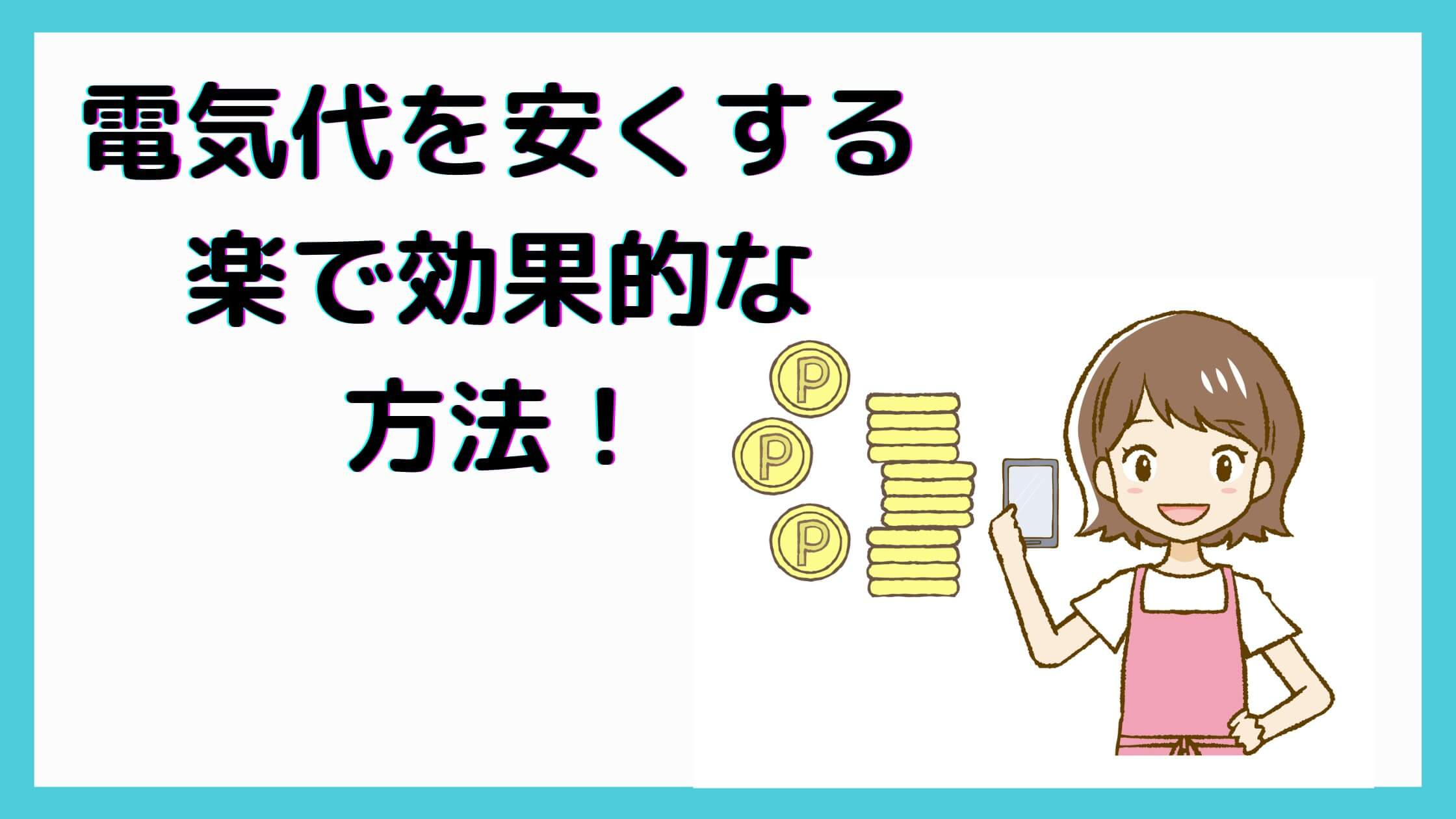 電気代を安く買う方法