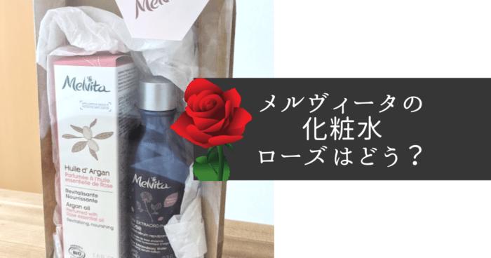 メルヴィータ化粧水ローズ